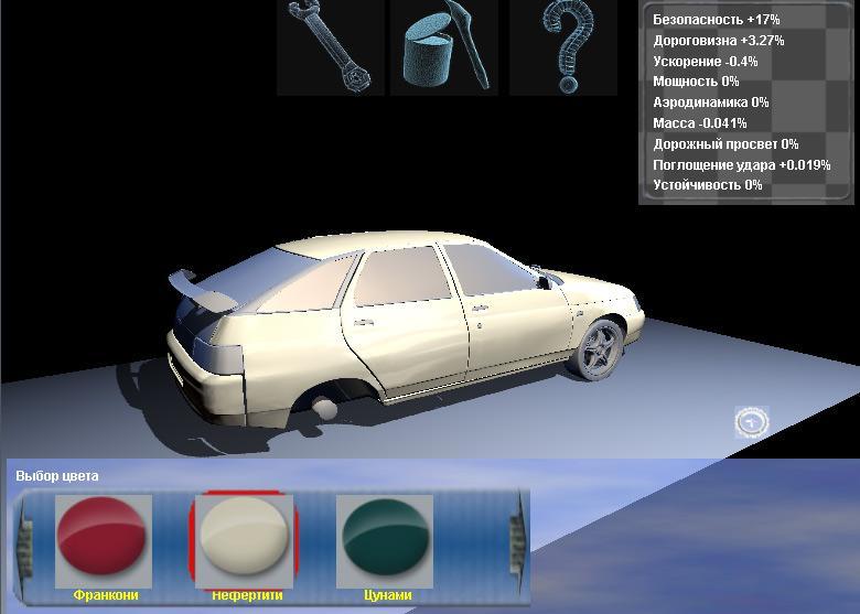 Программа для дизайна автомобиля скачать