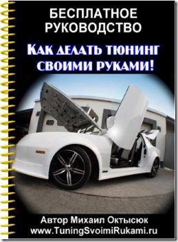Книга по тюнингу